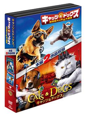 キャッツ&ドッグス 1&2 DVDツインパック〈初回限定生産・2枚組〉 [DVD]