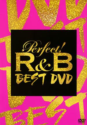 パーフェクト!R&B-BEST DVD- [DVD]