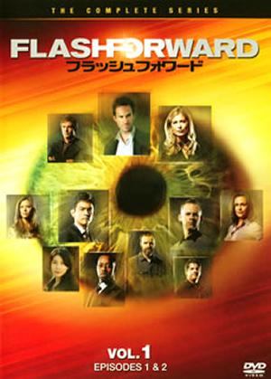 フラッシュフォワード Vol.1 [DVD]