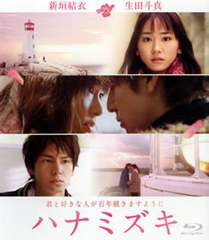 ハナミズキ [Blu-ray]