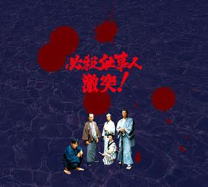 必殺仕事人 激突!DVD-BOX〈初回限定生産・6枚組〉 [DVD]