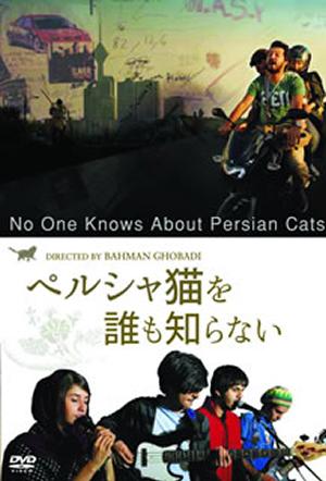 ペルシャ猫を誰も知らない [DVD][廃盤]