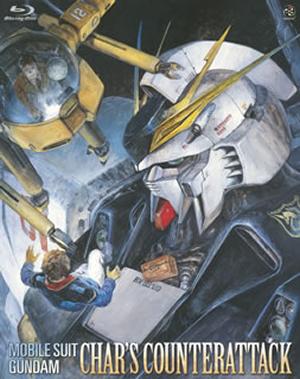 機動戦士ガンダム 逆襲のシャア〈初回限定版〉 [Blu-ray]