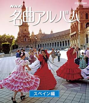 NHK名曲アルバム 国別編 スペイン編 [Blu-ray]