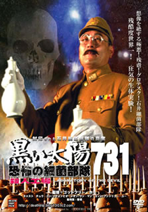 黒い太陽 恐怖の細菌部隊731 殺人工場 [DVD] タイトル:黒い太陽 恐怖の細菌部隊731