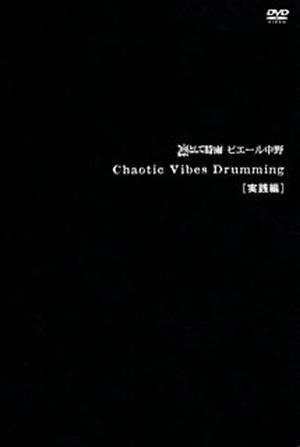 凛として時雨 ピエール中野/Chaotic Vibes Drumming 実践編 [DVD]