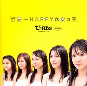 ℃-ute/シングルV「世界一HAPPYな女の子」 [DVD]