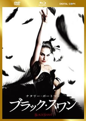 ブラック・スワン DVD&ブルーレイ&デジタルコピー〈初回生産限定・2枚組〉 [DVD]