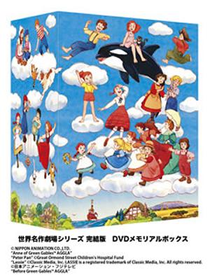 世界名作劇場シリーズ 完結版 DVDメモリアルボックス〈26枚組〉 [DVD]
