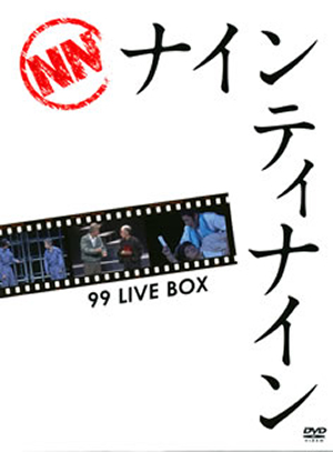 ナインティナイン/99 LIVE BOX〈9、999セット限定・10枚組〉 [DVD]
