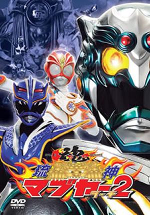 琉神マブヤー2(ターチ) [DVD]