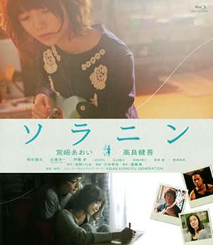 ソラニン [Blu-ray]