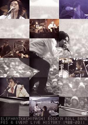 エレファントカシマシ/ROCK'N ROLL BAND FES&EVENT LIVE HISTORY 1988-2011〈2枚組〉 [DVD]