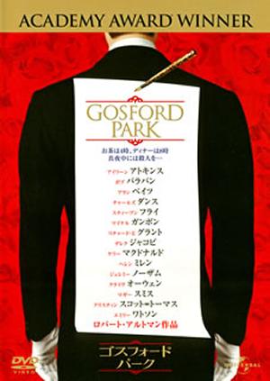ゴスフォード・パーク〈初回生産限定〉 [DVD]