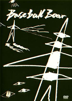 Base Ball Bear/映像版『バンドBについて』第二巻 [DVD]