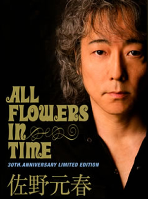 佐野元春/ALL FLOWERS IN TIME 30TH.ANNIVERSARY LIMITED EDITION〈完全生産限定盤・5枚組〉 [DVD]