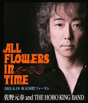 佐野元春 and THE HOBO KING BAND/ALL FLOWERS IN TIME 2011.6.19 東京国際フォーラム [Blu-ray]