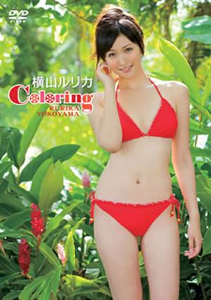 横山ルリカ/Coloring [DVD]