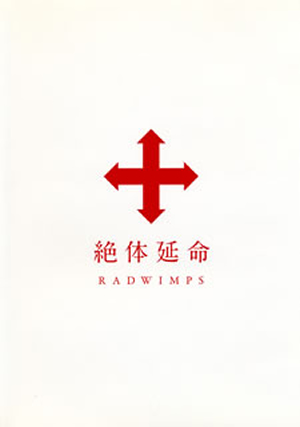 RADWIMPS/絶体延命 [Blu-ray]