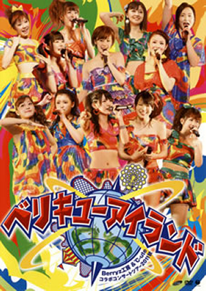 Berryz工房×℃-ute(ベリキュー)/Berryz工房&℃-ute コラボコンサートツアー2011秋〜ベリキューアイランド [DVD]
