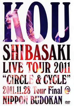 """柴咲コウ/KOU SHIBASAKI LIVE TOUR 2011""""CIRCLE&CYCLE""""2011.11.28 Tour Final@NIPPON BUDOKAN [DVD][廃盤]"""
