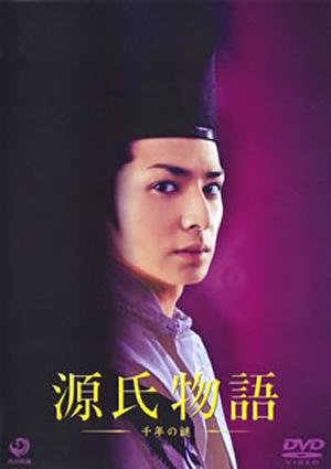 源氏物語 千年の謎 [DVD] タイトル:源氏物語 千年の謎('11角川映画/TBS/
