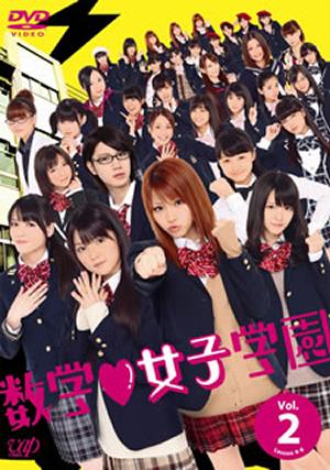 数学女子学園DVD Vol.2 [DVD]