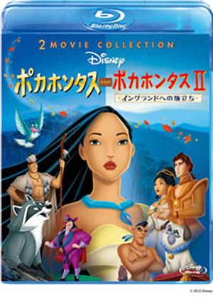 ポカホンタス&ポカホンタスII 2Movie Collection [Blu-ray]