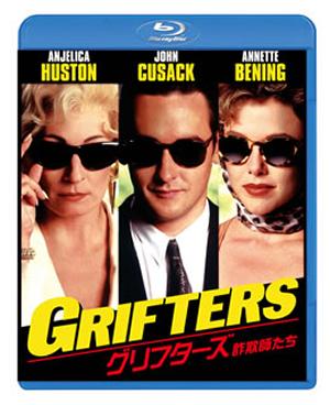グリフターズ/詐欺師たち [Blu-ray][廃盤]