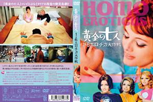黄金の七人〜1+6 エロチカ大作戦 [DVD]