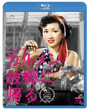 カルメン故郷に帰る [Blu-ray]
