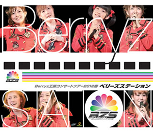 Berryz工房/Berryz工房コンサートツアー2012春〜ベリーズステーション〜 [Blu-ray]