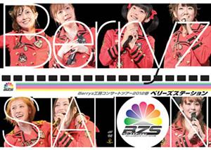 Berryz工房/Berryz工房コンサートツアー2012春〜ベリーズステーション〜 [DVD]