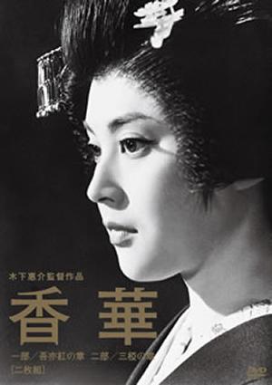 香華 前篇/後篇〈2枚組〉 [DVD]