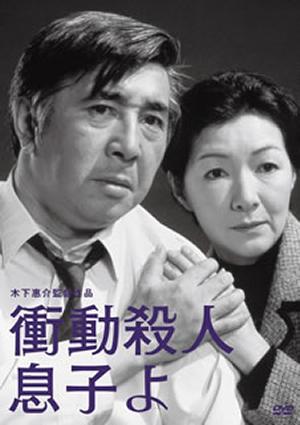 衝動殺人 息子よ [DVD]