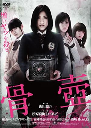骨壺〈2枚組〉 [DVD]