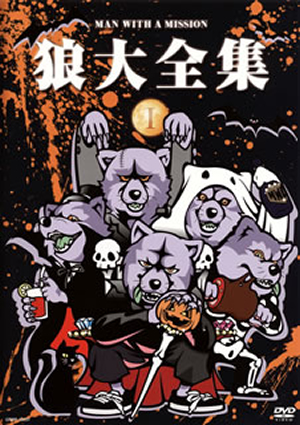 MAN WITH A MISSION/狼大全集I [DVD]