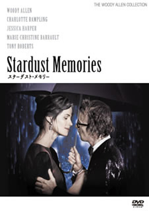 スターダスト・メモリー [DVD]