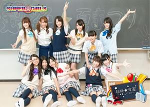 SUPER☆GiRLS/オリジナルムービー「超絶☆学園〜未来へのSTEP〜」〈3枚組〉 [DVD]
