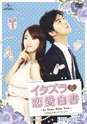 イタズラな恋愛白書〜In Time With You〜 オリジナル・バージョン DVD-SET 2〈7枚組〉 [DVD]