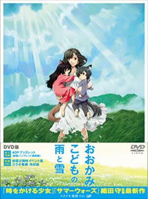 おおかみこどもの雨と雪〈2枚組〉 [DVD]