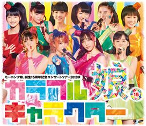 モーニング娘。/誕生15周年記念コンサートツアー2012秋〜カラフルキャラクター〜 [Blu-ray]