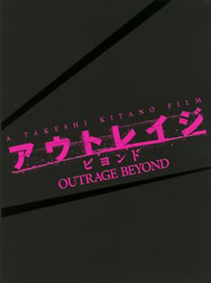 アウトレイジ ビヨンド スペシャルエディション〈初回限定生産・2枚組〉 [Blu-ray]