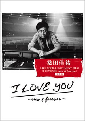 桑田佳祐/LIVE TOUR&DOCUMENT FILM「I LOVE YOU-now&forever-」完全盤〈2枚組〉 [DVD]