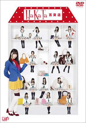 HaKaTa百貨店 DVD-BOX〈4枚組〉 [DVD]