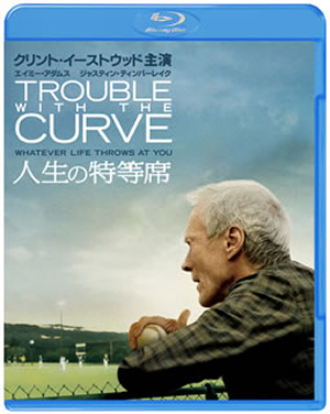 人生の特等席 ブルーレイ&DVDセット〈初回限定生産・2枚組〉 [Blu-ray]
