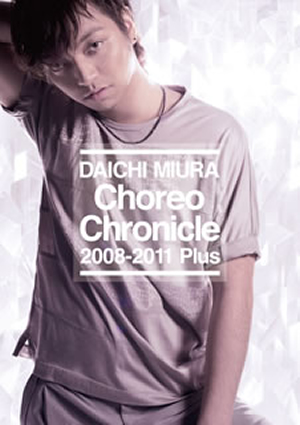 三浦大知/Choreo Chronicle 2008-2011 Plus [DVD]