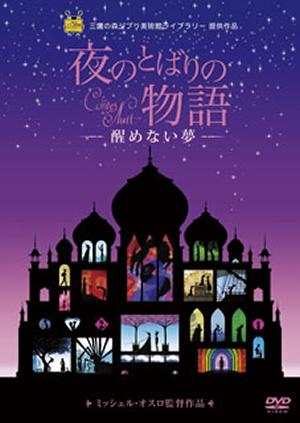 夜のとばりの物語-醒めない夢- [DVD]