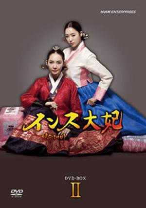 インス大妃(テビ) DVD-BOXII〈10...