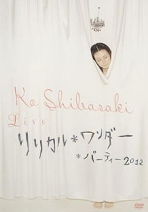 柴咲コウ/Ko Shibasaki Liveリリカル*ワンダー*パーティー 2012 [DVD]